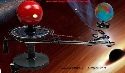 vuz-pribor, вуз-прибор, теллурий, модель земли и солнца