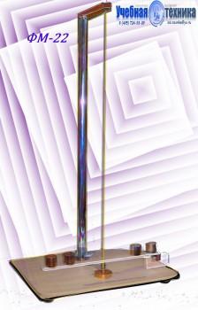 Определение модуля сдвига и момента инерции крутильного маятника, установка лабораторная, фм, фм-21, механика