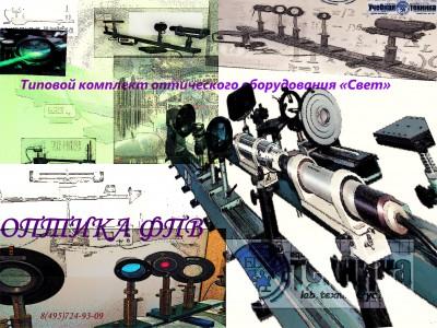 типовой комплект оборудования по оптике, свет, дифракция, дисперсия, кольца ньютона