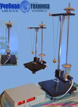 маятник, универсальный, математический, физический, учебное оборудование