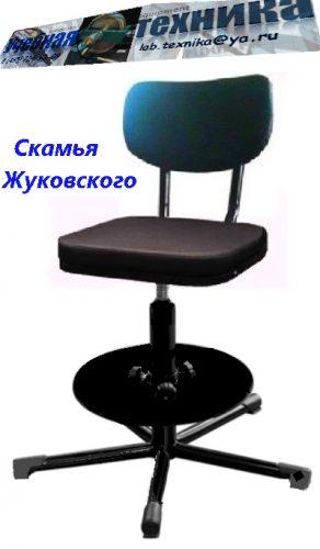 Скамья, Жуковского, ФДМ-017,Физика, ВУЗ, Университет, демонстрационное оборудование