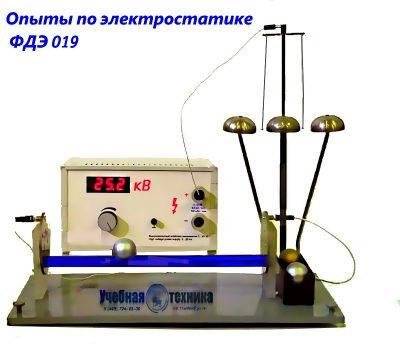 учебная техника, набор, опытов. физика, электростатика, установка, демонстрационные, ФДЭ