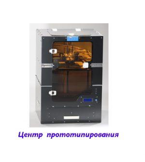 учебная техника, центр, прототипирования, робототехника