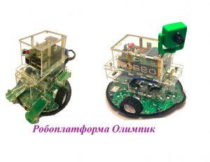 учебная техника, Робоплатформа, Олимпик, робототехника, учебная, техника