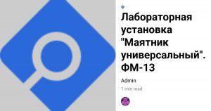 номер - Логотип